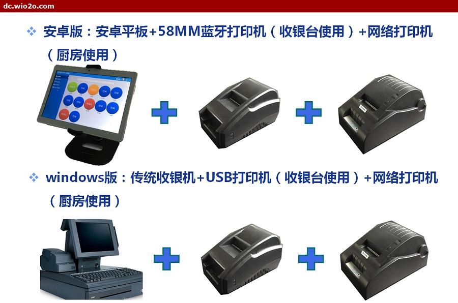 鹊桥科技微信自助点餐-打印