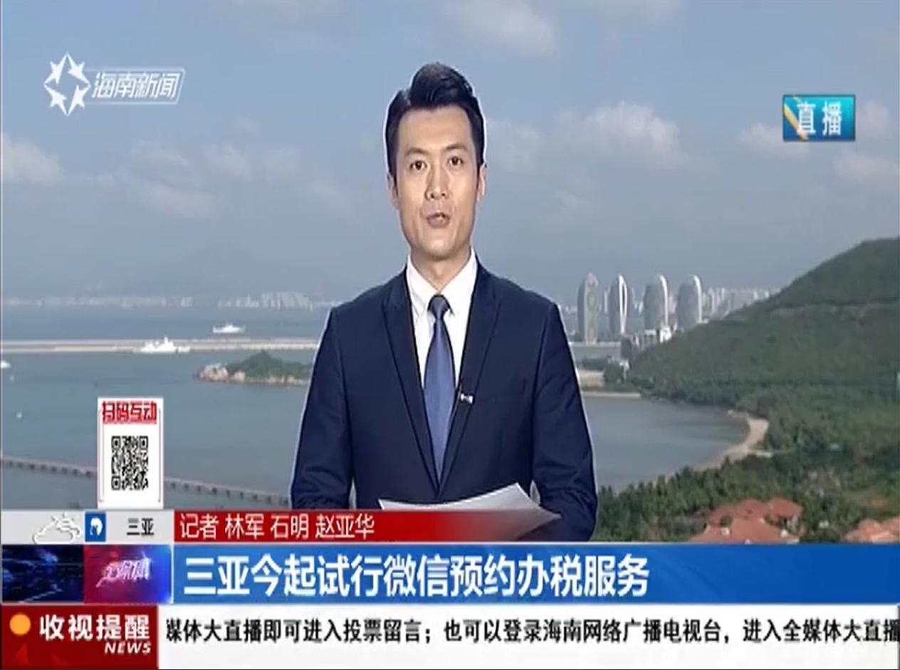 鹊桥科技微信排队三亚税务海南新闻报道