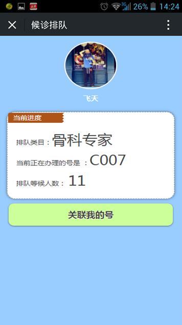鹊桥科技微信排队门诊排队