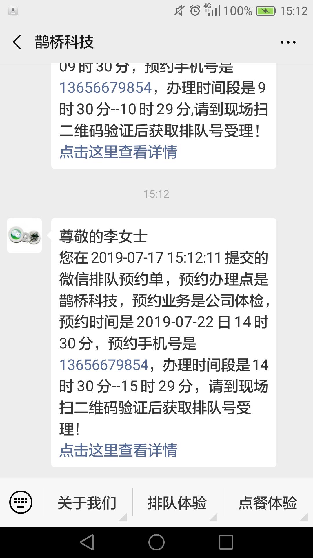 鹊桥科技微信预约排队提醒